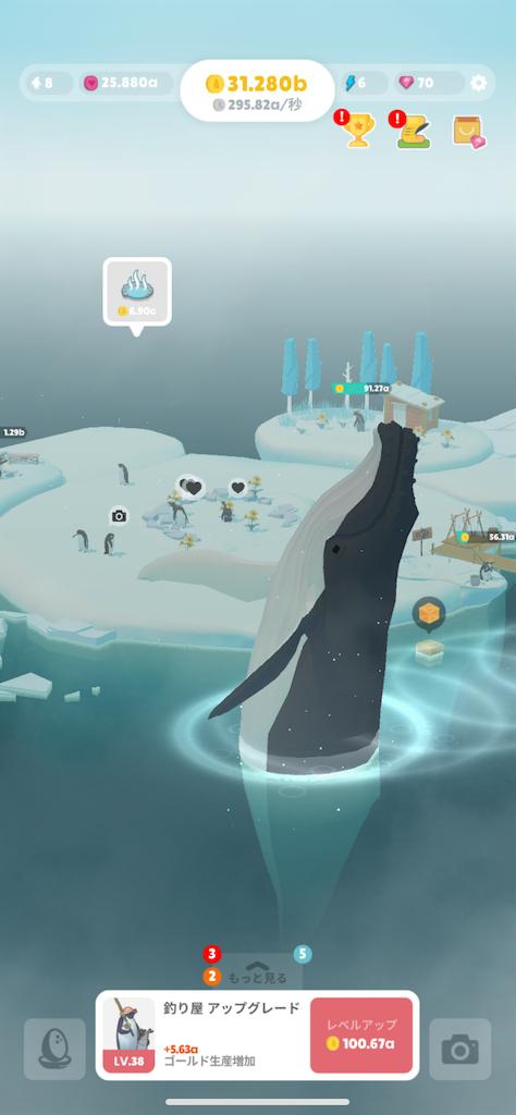 ペンギンの島 クジラ
