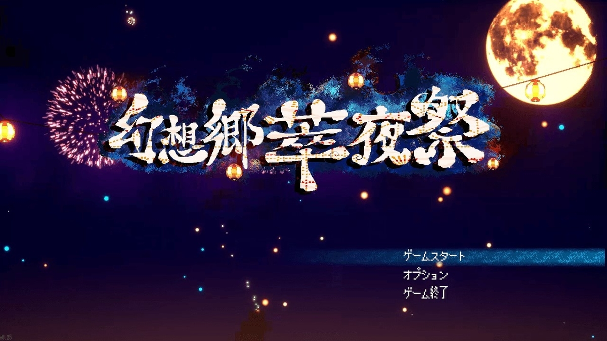 幻想郷萃夜祭タイトル画面