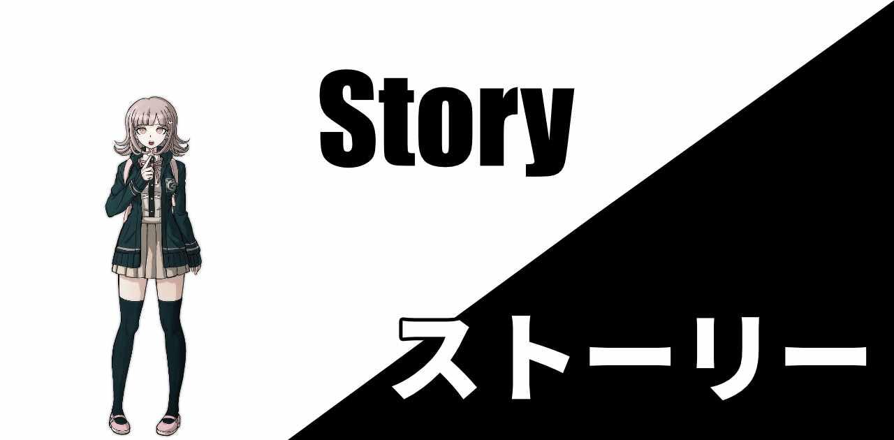 ストーリーについて画像