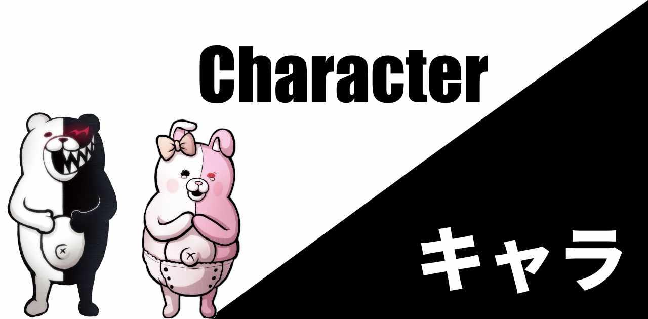 キャラクターについて画像