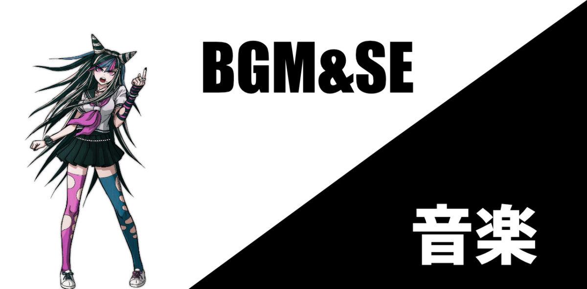BGM&SEについて画像