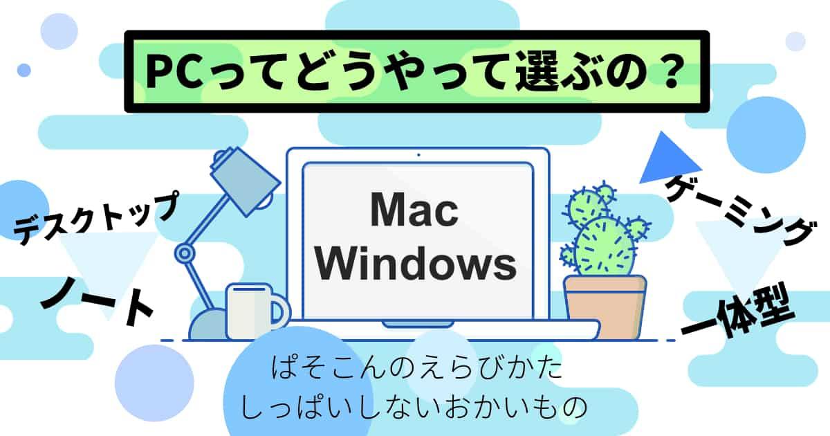 パソコンの選び方