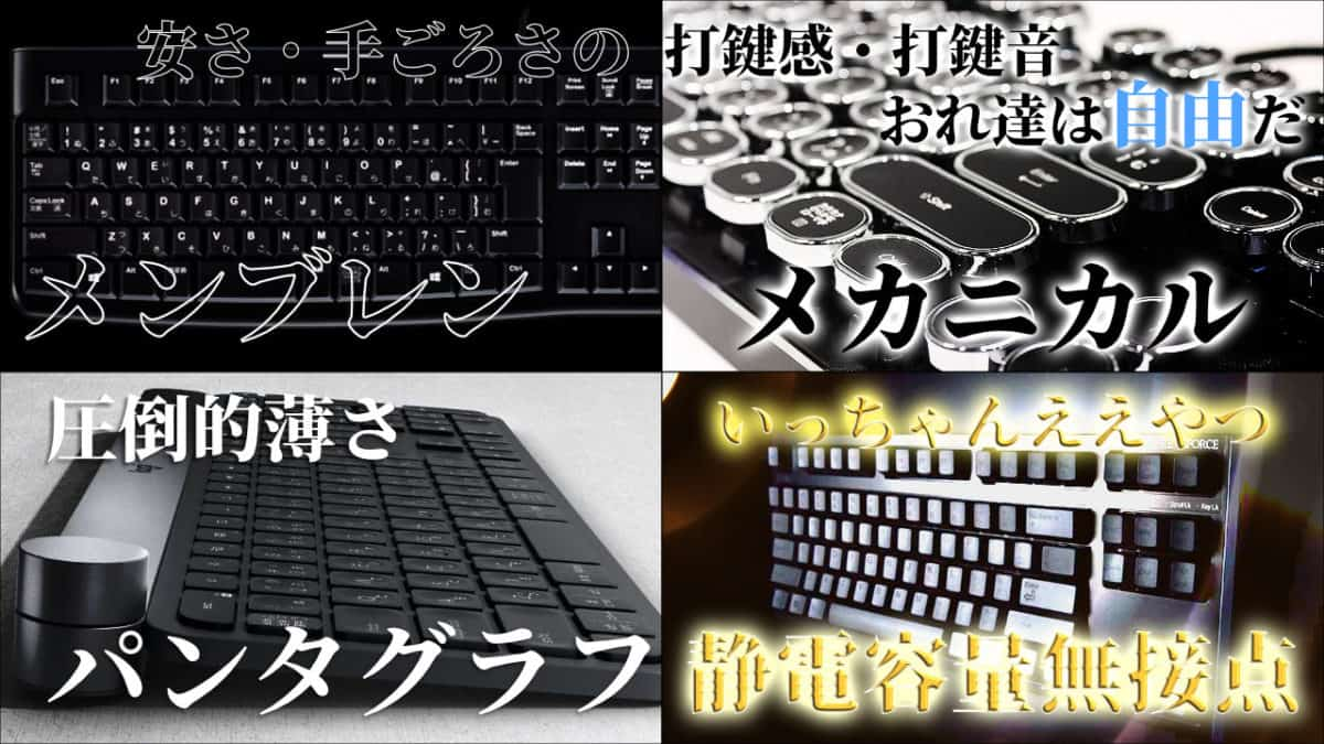 キーボードの選び方アイキャッチ画像