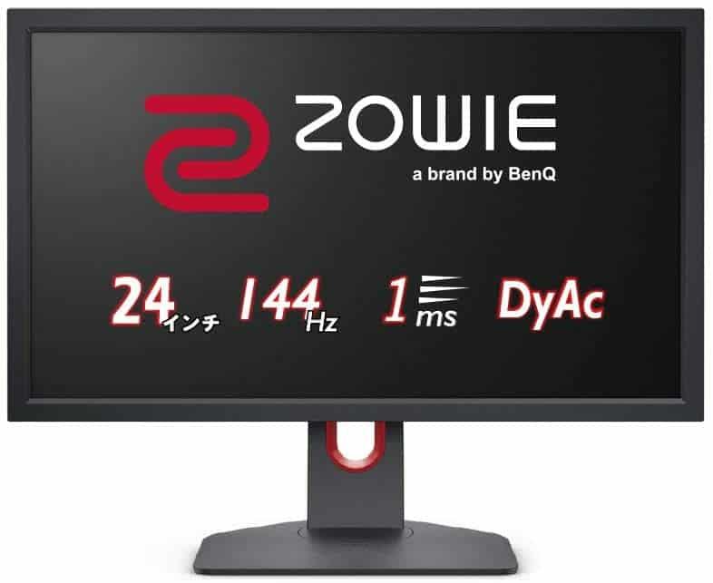 BenQ ZOWIE XL2411K画像